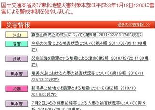 国交省 最新情報.jpg