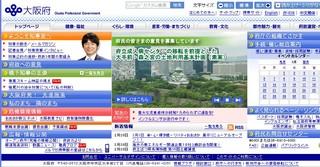 大阪府のHP1.jpg
