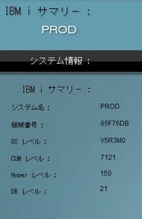 IBM i サマリー.jpg